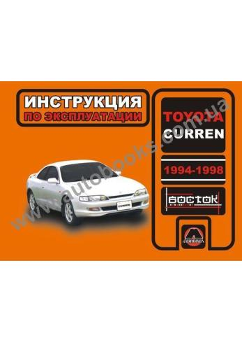 Curren с 1994 года по 1998