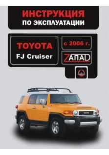 FJ Cruiser с 2006 года