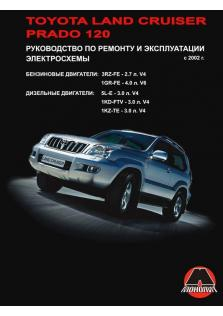 Land Cruiser Prado с 2002 года