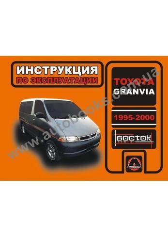 Granvia с 1995 года по 2000