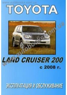 Land Cruiser с 2008 года