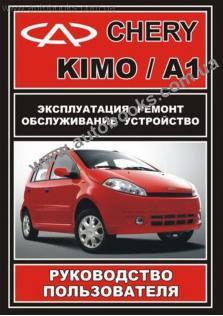 Руководство по ремонту и эксплуатации Cherry Kimo / A1 бензин.