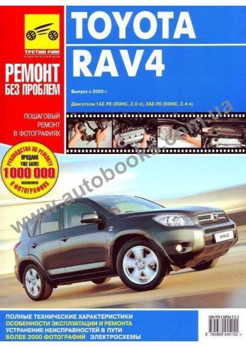 Rav 4 с 2005 года