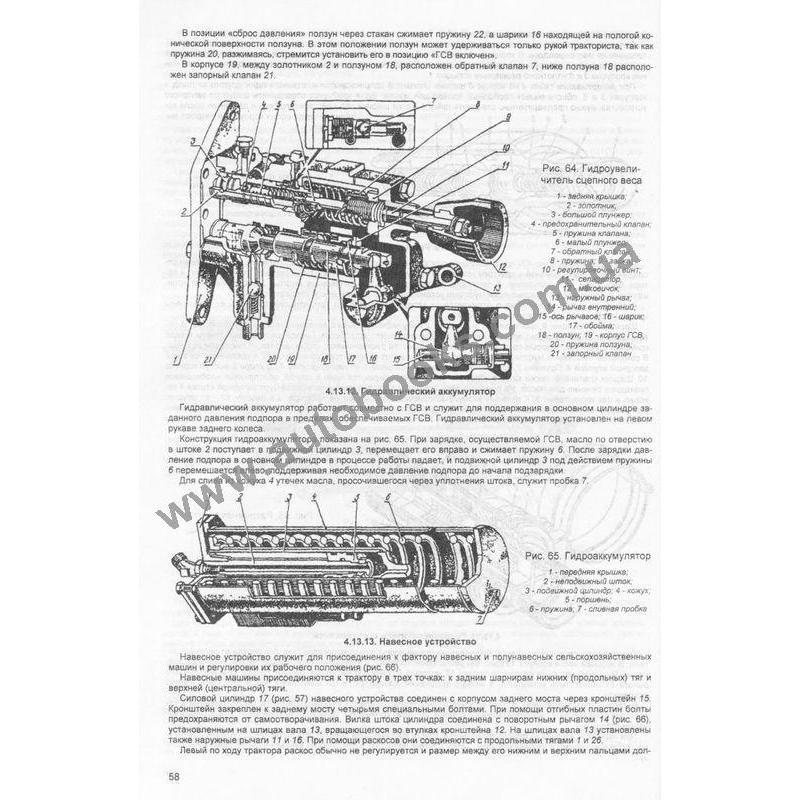 Бесплатно скачать инструкция по ремонту мтз 82