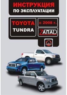 Tundra с 2008 года