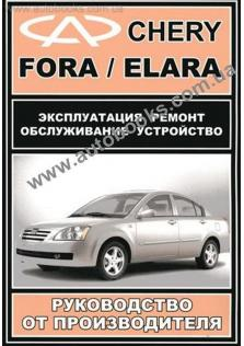 Руководство по ремонту и эксплуатации Cherry Fora / Elara бензин с 2006 г