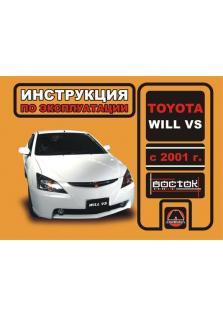 Руководство по эксплуатации и техническому обслуживанию Toyota Will VS с 2001 года