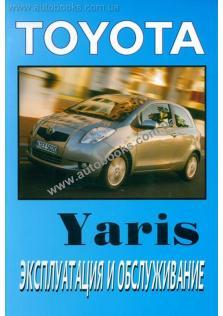 Руководство по эксплуатации и техническому обслуживанию Toyota Yaris / Vitz с 2005 года