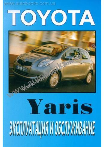 Yaris с 2005 года