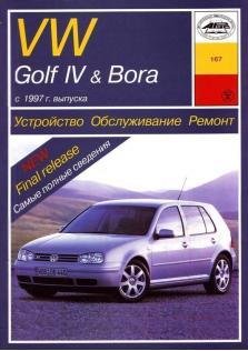 Bora-Golf с 1997 года