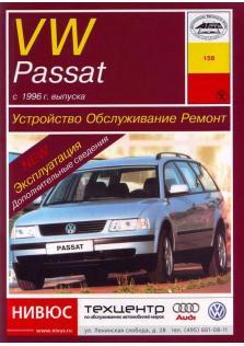Passat с 1996 года
