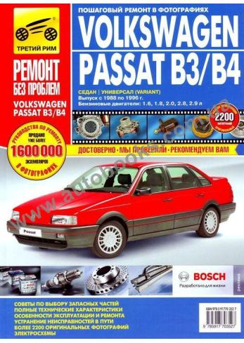Passat с 1988 года по 1996