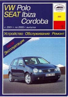 Руководство по устройству, обслуживанию, ремонту и эксплуатации автомобилей VW Polo/Seat Ibiza/Cordoba с 2001 по 2005 год (Бензин/Дизель)
