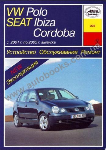 VOLKSWAGEN-Ibiza-Cordoba-Polo с 2001 года по 2005