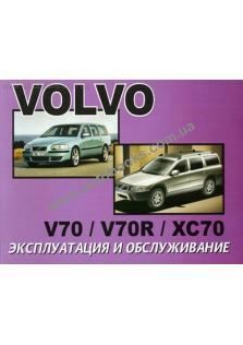 V70 с 2000 года