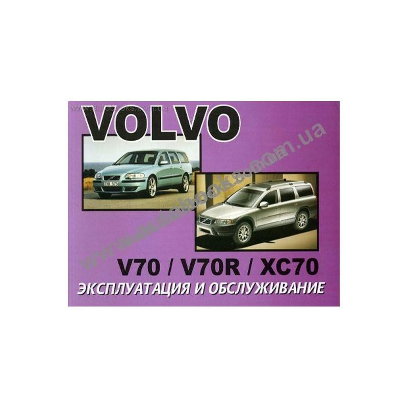 Руководство По Ремонту Volvo Xc70 На Русском