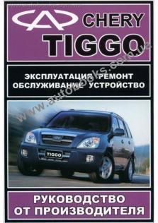 Руководство по ремонту и эксплуатации Chery Tiggo, бензин с 2005 года