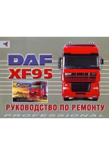 Руководство по ремонту грузовых автомобилей DAF XF 95