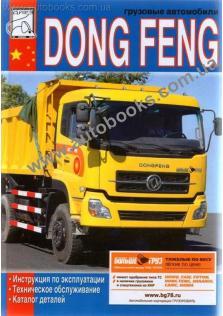 Руководство по эксплуатации, техническое обслуживание Dong Feng с каталогом деталей