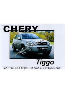 Руководство по эксплуатации и техническому обслуживанию Chery Tiggo с 2005 г.