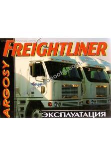Руководство по эксплуатации грузовых автомобилей Freightliner Agrosy