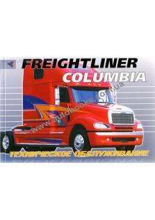 Руководство по техническому обслуживанию грузовых автомобилей Freightliner Columbia