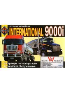 Руководство по эксплуатации и техническому обслуживанию Intrnational 9000i