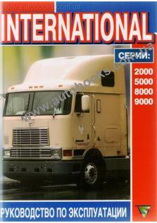 Руководство по эксплуатации и техническому обслуживанию International 2000 / 5000 / 8000 / 9000