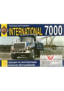 Руководство по эксплуатации и техническому обслуживанию Intrnational 7000