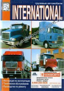 Руководство по эксплуатации, техническому обслуживанию и ремонту International