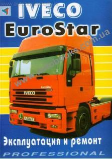Руководство по эксплуатации, техническому обслуживанию и ремонту грузовых автомобилей Iveco EuroStar