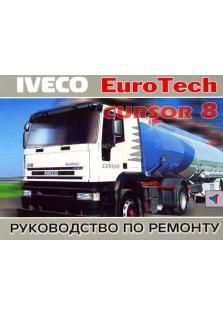 Руководство по ремонту грузовых автомобилей Iveco EuroTech