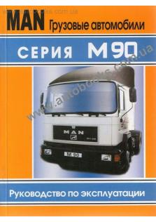 Руководство по эксплуатации, техническому обслуживанию грузовых автомобилей MAN M 90