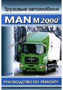 Руководство по эксплуатации, техническому обслуживанию и ремонту MAN M2000