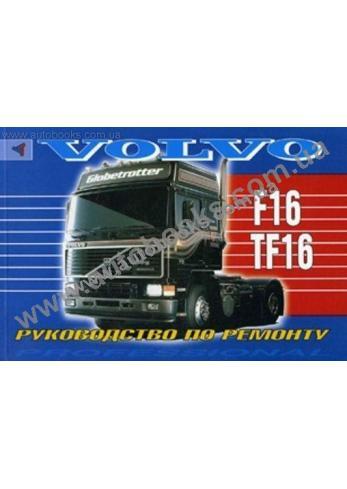 TF 16-F16 с 1988 года