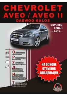 Руководство для пользователя (эксплуатация, советы) Chevrolet Aveo / Aveo II, Deawoo Kalos (хэтчбек, седан)
