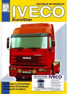 Руководство по эксплуатации, техническому обслуживанию и ремонту грузовых автомобилей Iveco EuroStar (том І)