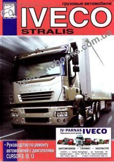 Руководство по ремонту грузовых автомобилей Iveco Stralis