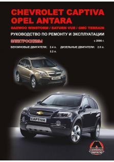 Руководство по ремонту и эксплуатации автомобилей Chevrolet Captiva, Opel Antara, Daewoo Winstorm, Saturn Vue, GMC Terrain с 2006 года