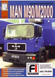 Инструкция по эксплуатации и ремонту грузовых автомобилей MAN M90 c 1988 года и M2000 c 1996 года с каталогом деталей