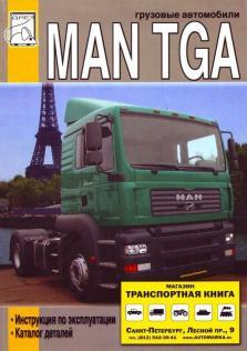 Руководство по эксплуатации и техническому обслуживанию грузовых автомобилей MAN TGA с каталогом деталей