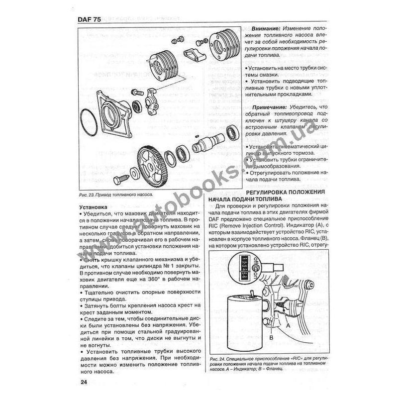 инструкция по ремонту daf lf45 на русском