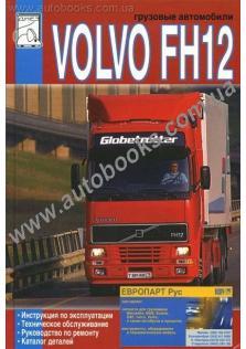 Инструкция по эксплуатации, руководство по ремонту, каталог деталей грузовых автомобилей Volvo FH12 с 1993 года