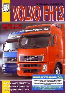 Руководство по поиску неисправностей, коды неисправностей и электросхемы грузовых автомобилей Volvo FH 12 c 1998 года