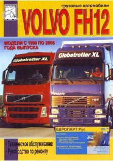 Техническое обслуживание, руководство по ремонту грузовых автомобилей Volvo FH12 с 1998 по 2005