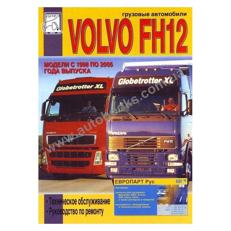 Руководство По Ремонту Volvo Xc70 2014