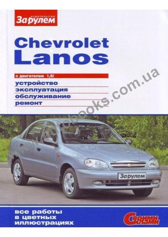 Lanos с 2004 года