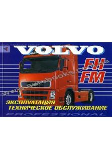 Руководство по эксплуатации и техническому обслуживанию грузовых автомобилей Volvo FH / FM с 2002 года