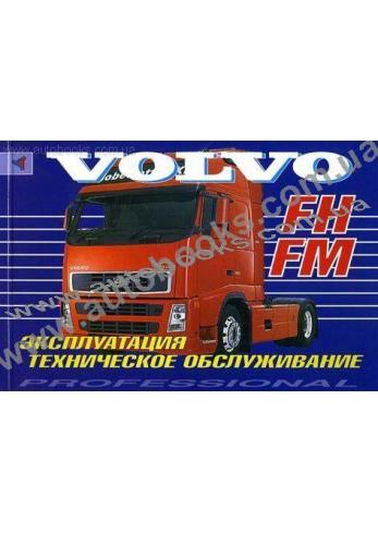 FH-FM с 2002 года