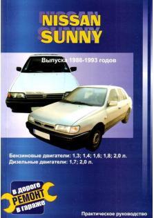 Sunny с 1986 года по 1993